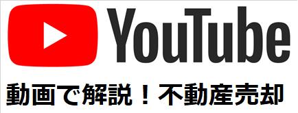 【動画で解説】不動産売却豆知識